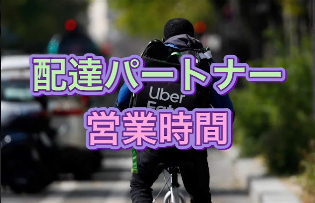 Uber Eatsの配達パートナーの営業時間です。