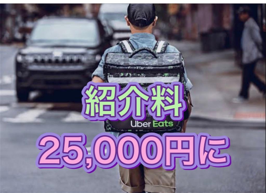 f:id:UberPartnerJP:20210529160549j:image