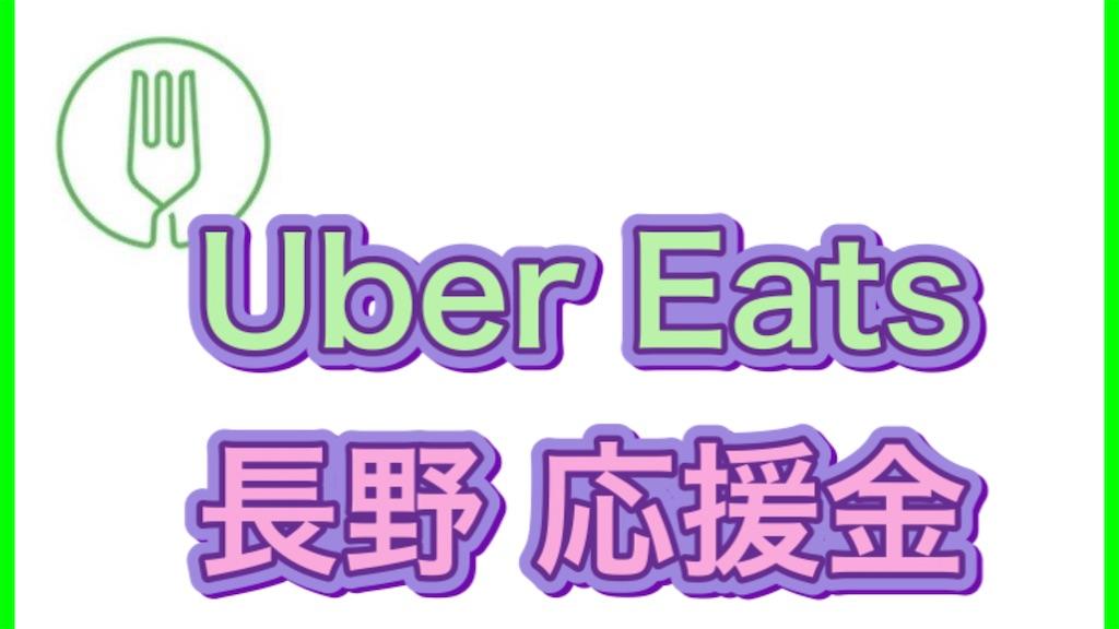 UberEats 長野の紹介キャンペーンと招待コードです。