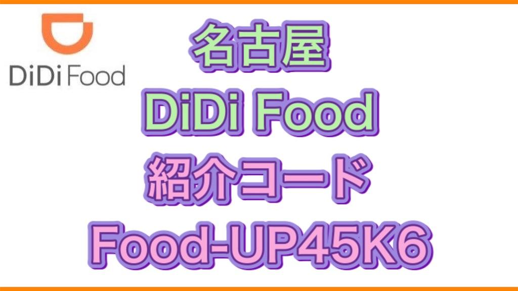 DiDiFoodの名古屋の招待コードと紹介料です。