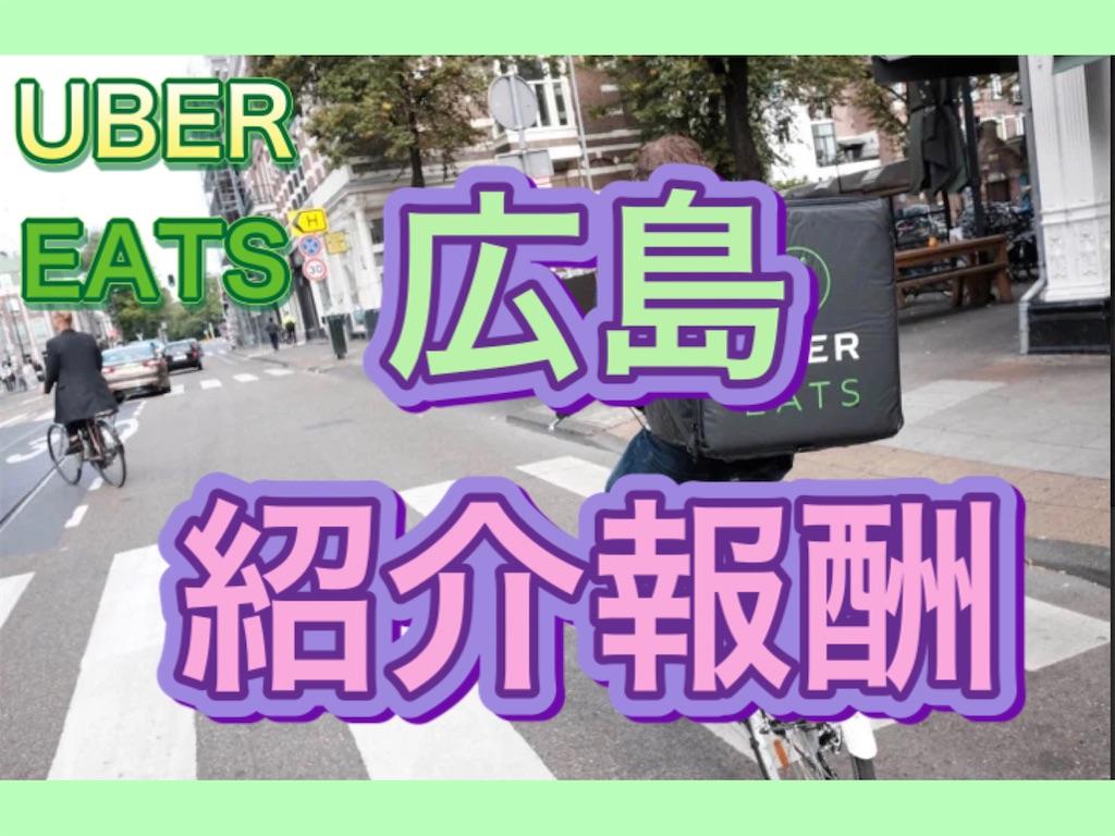 Uber Eats広島の紹介報酬