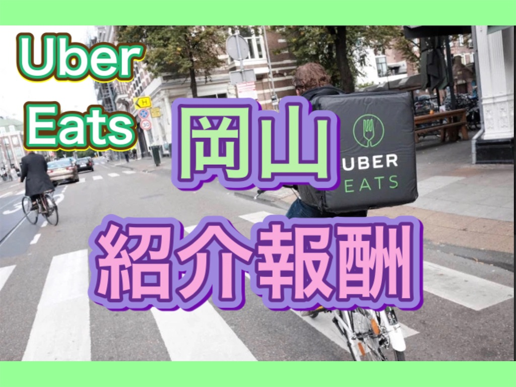 UberEats 岡山の紹介キャンペーンと招待コードです。
