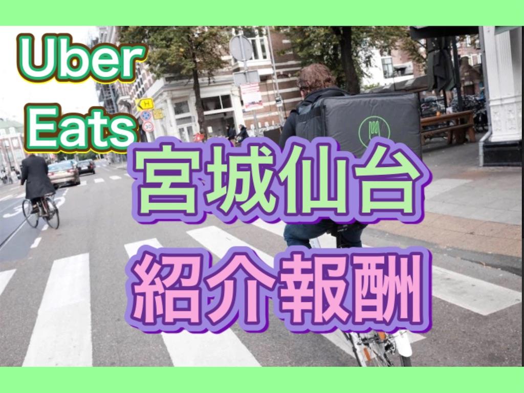 UberEats 宮城仙台の紹介キャンペーンと招待コードです。