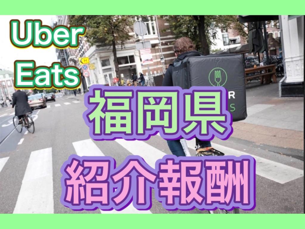 UberEats 福岡県の紹介キャンペーンと招待コードです。