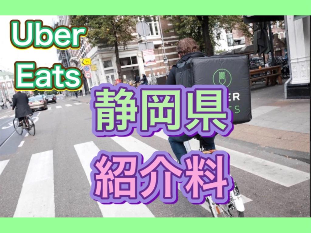 UberEats 静岡の紹介キャンペーンと招待コードです。