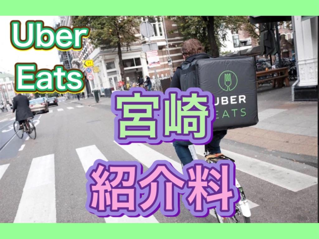 UberEats 宮崎の紹介キャンペーンと招待コードです。