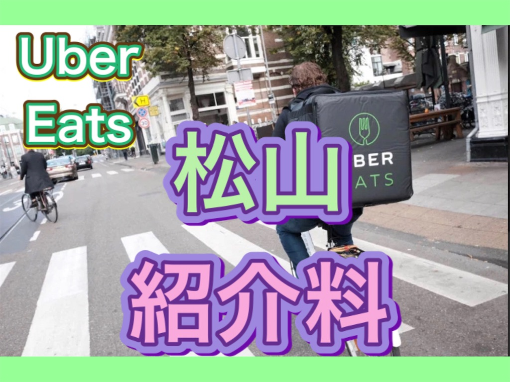 UberEats 松山の紹介キャンペーンと招待コードです。