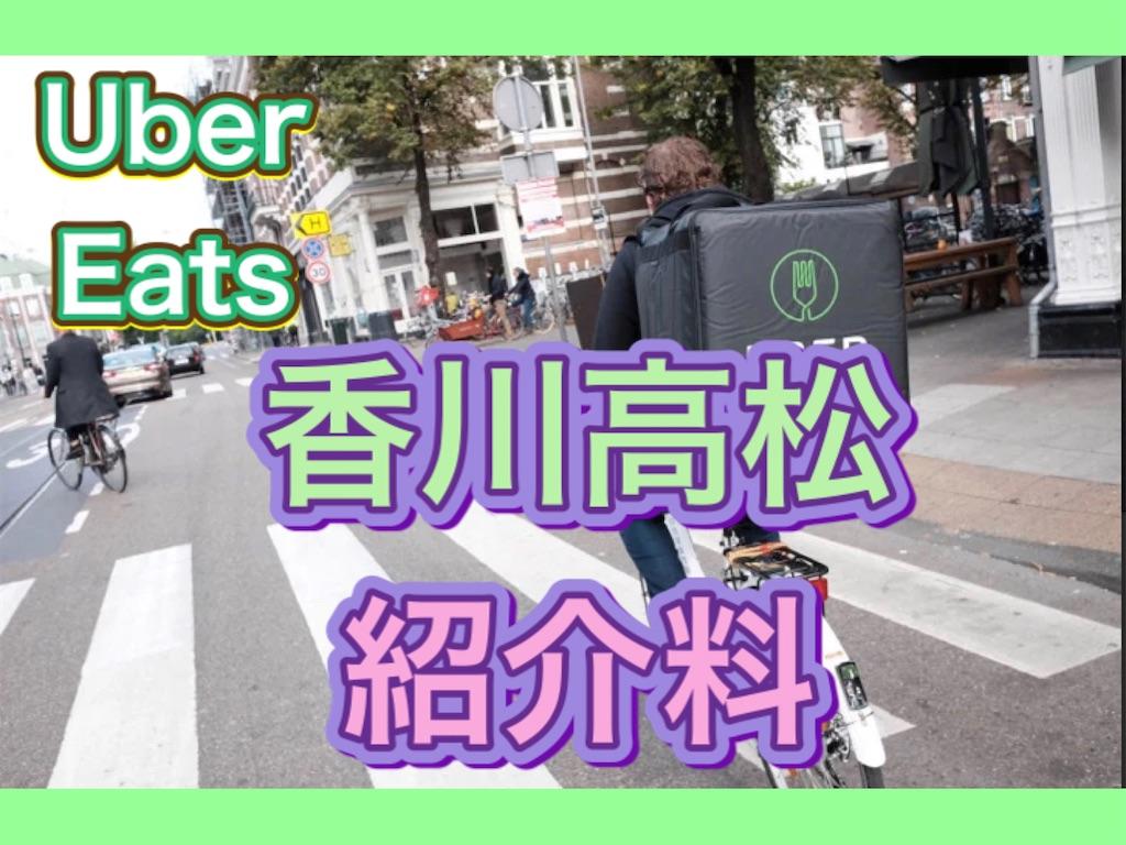 UberEats 香川県高松市の紹介キャンペーンと招待コードです。