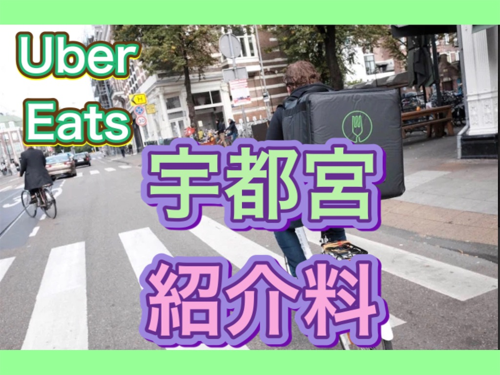 UberEats 栃木県宇都宮市の紹介キャンペーンと招待コードです。