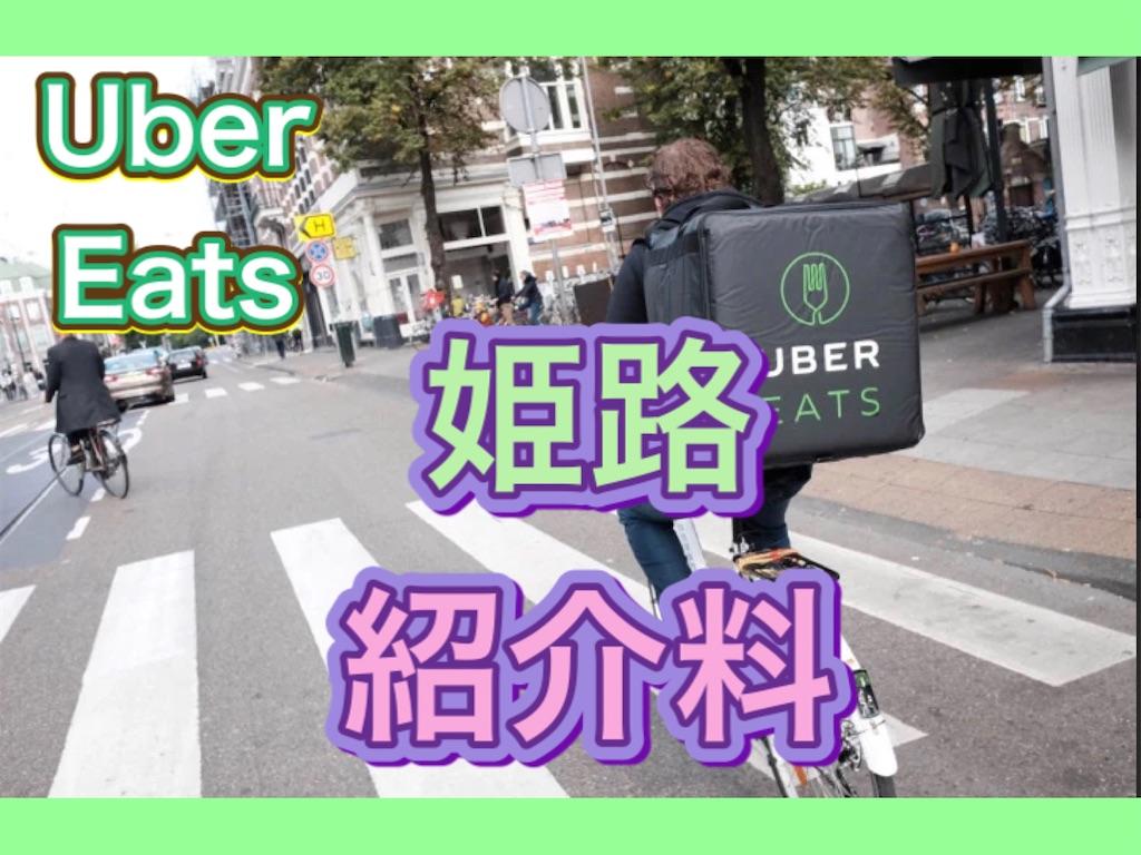 UberEats 姫路の紹介キャンペーンと招待コードです。