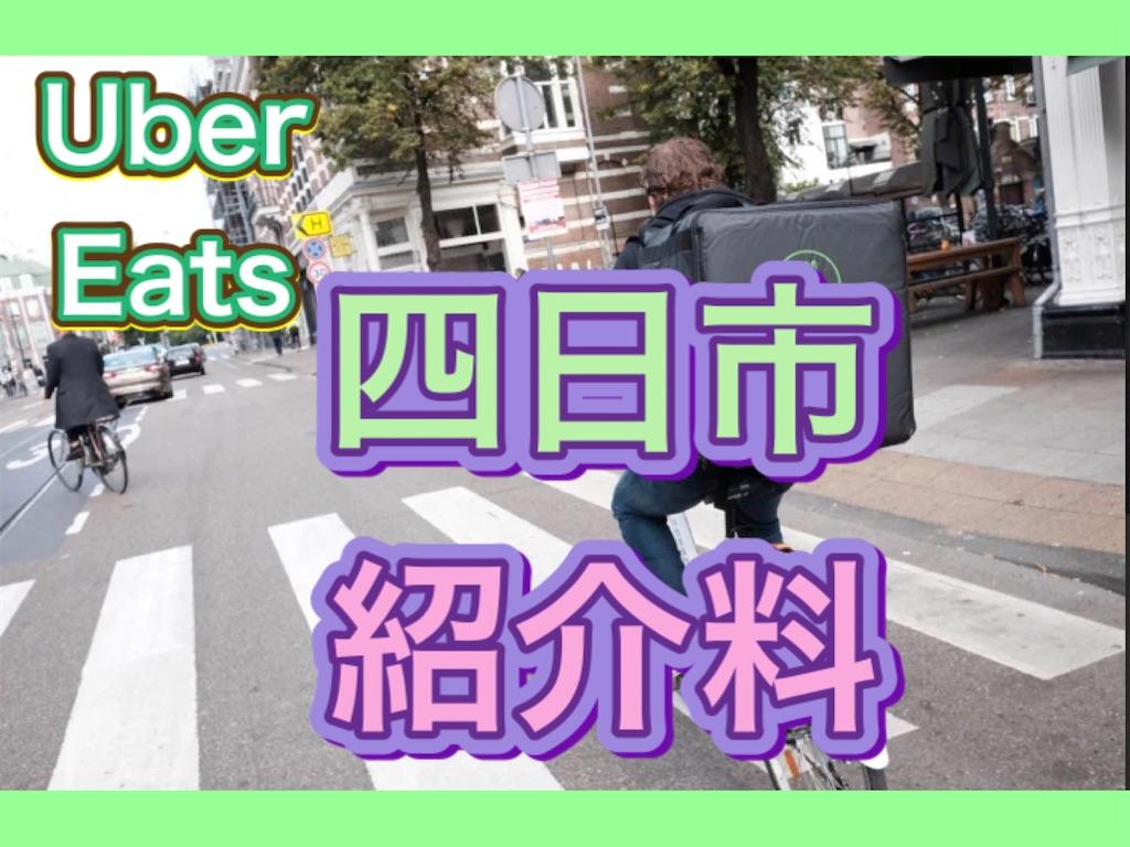 UberEats 四日市の紹介キャンペーンと招待コードです。