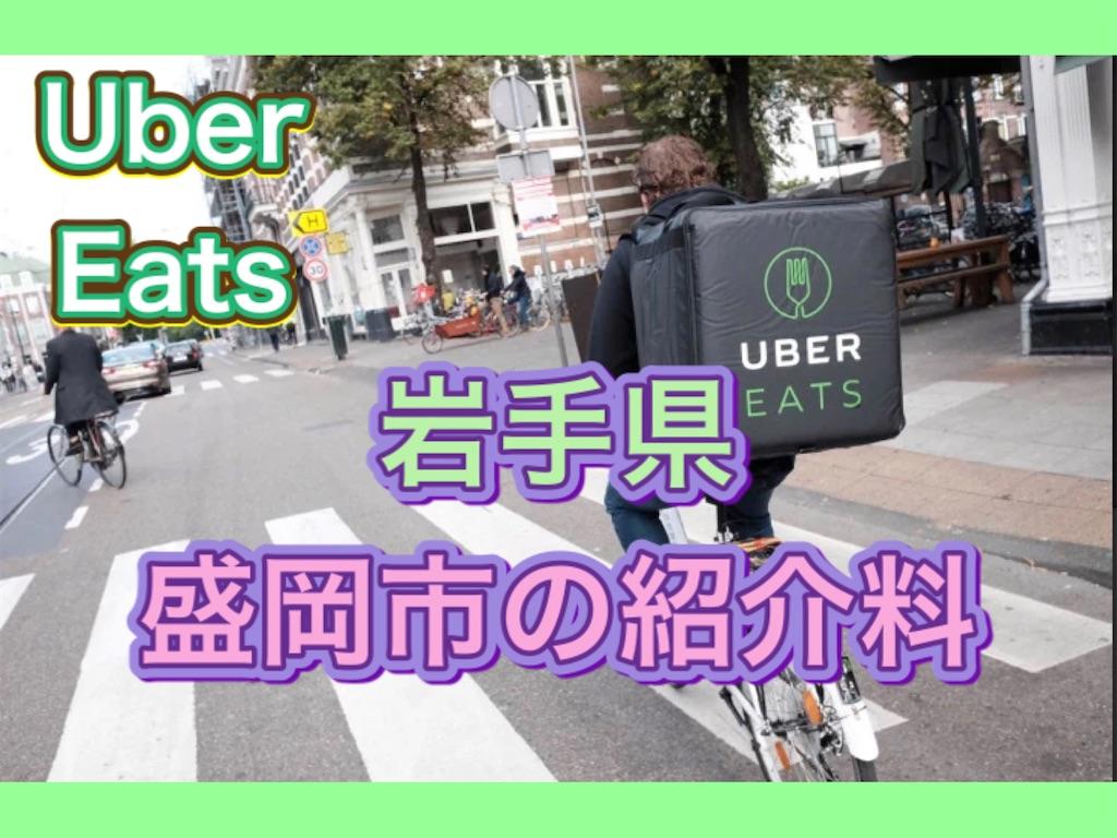 f:id:UberPartnerJP:20210622005055j:image