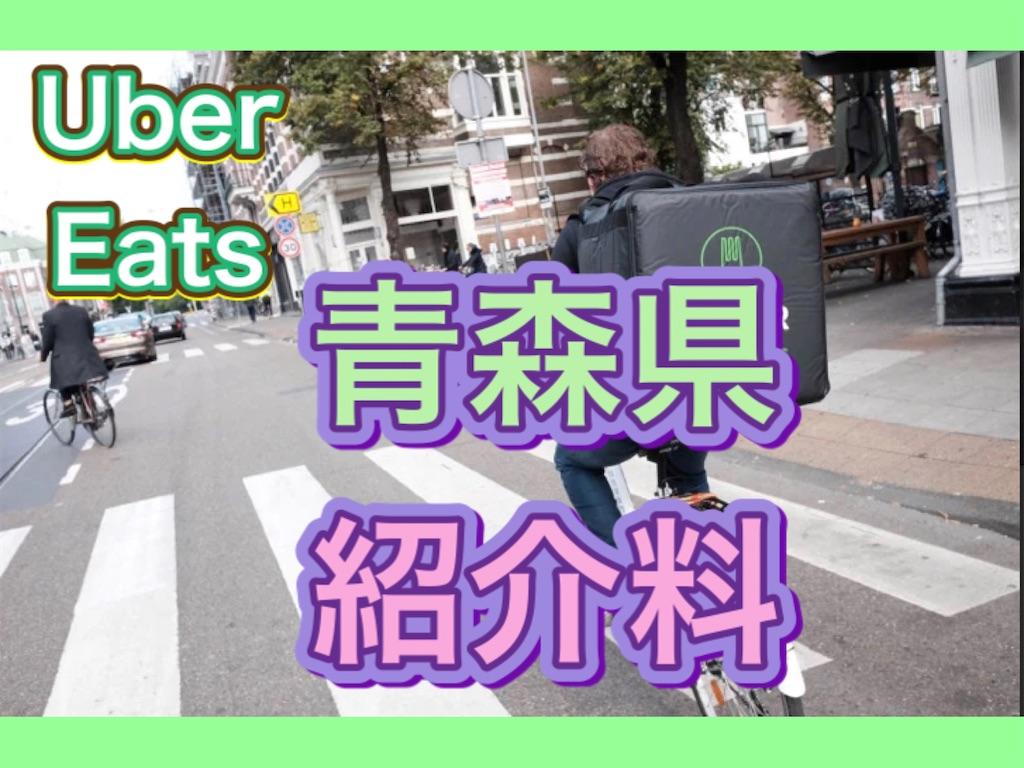 Uber Eats青森県の紹介キャンペーン及び招待コード