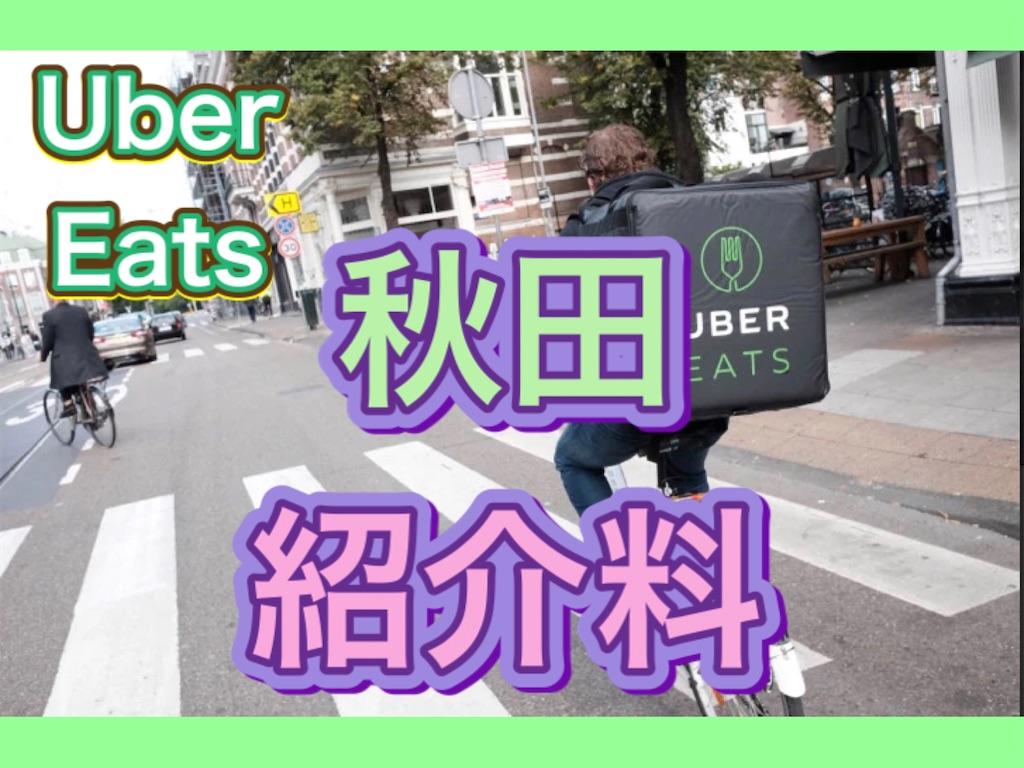 UberEats 秋田の紹介キャンペーンと招待コードです。