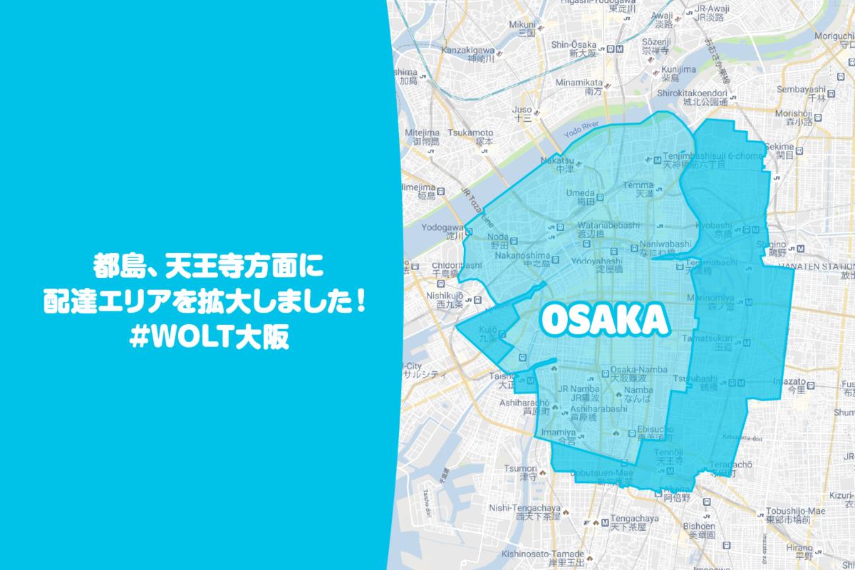Wolt 大阪の配達可能エリア