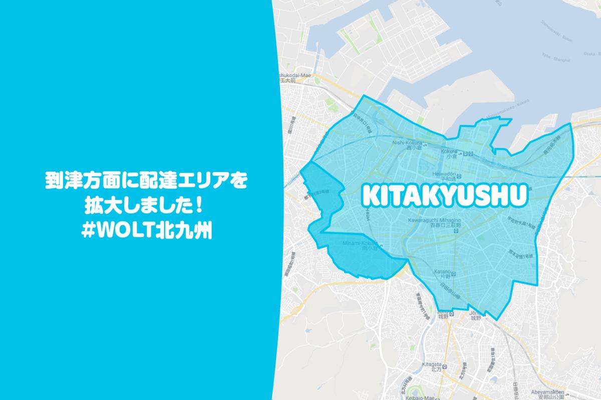 Wolt 北九州の配達可能エリア