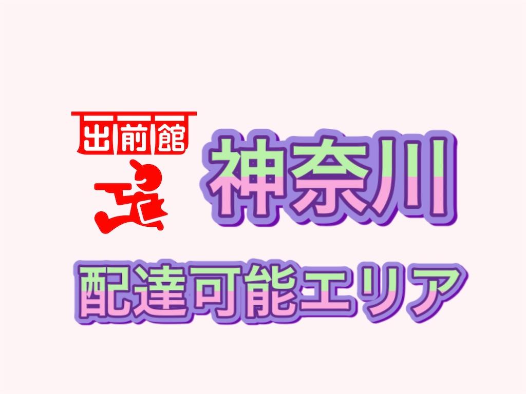 出前館 神奈川県(横浜)の配達可能エリア