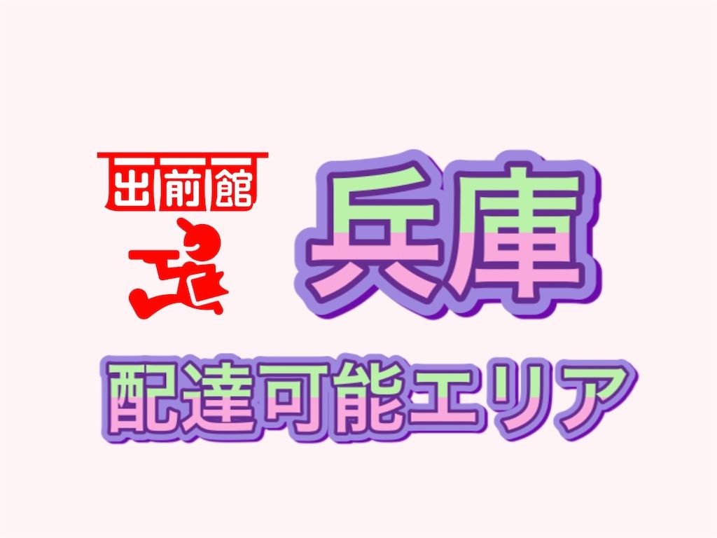 出前館 兵庫県神戸市の配達可能エリア