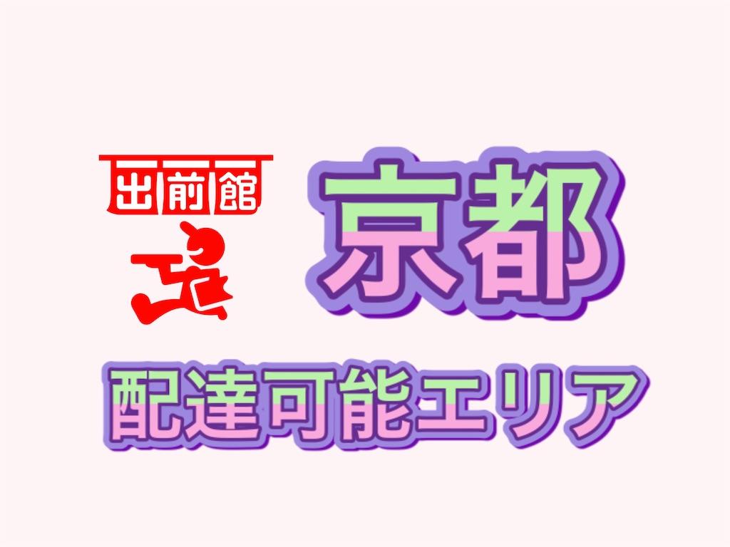 出前館 京都の紹介キャンペーンと招待コード 紹介料とキャッシュバック