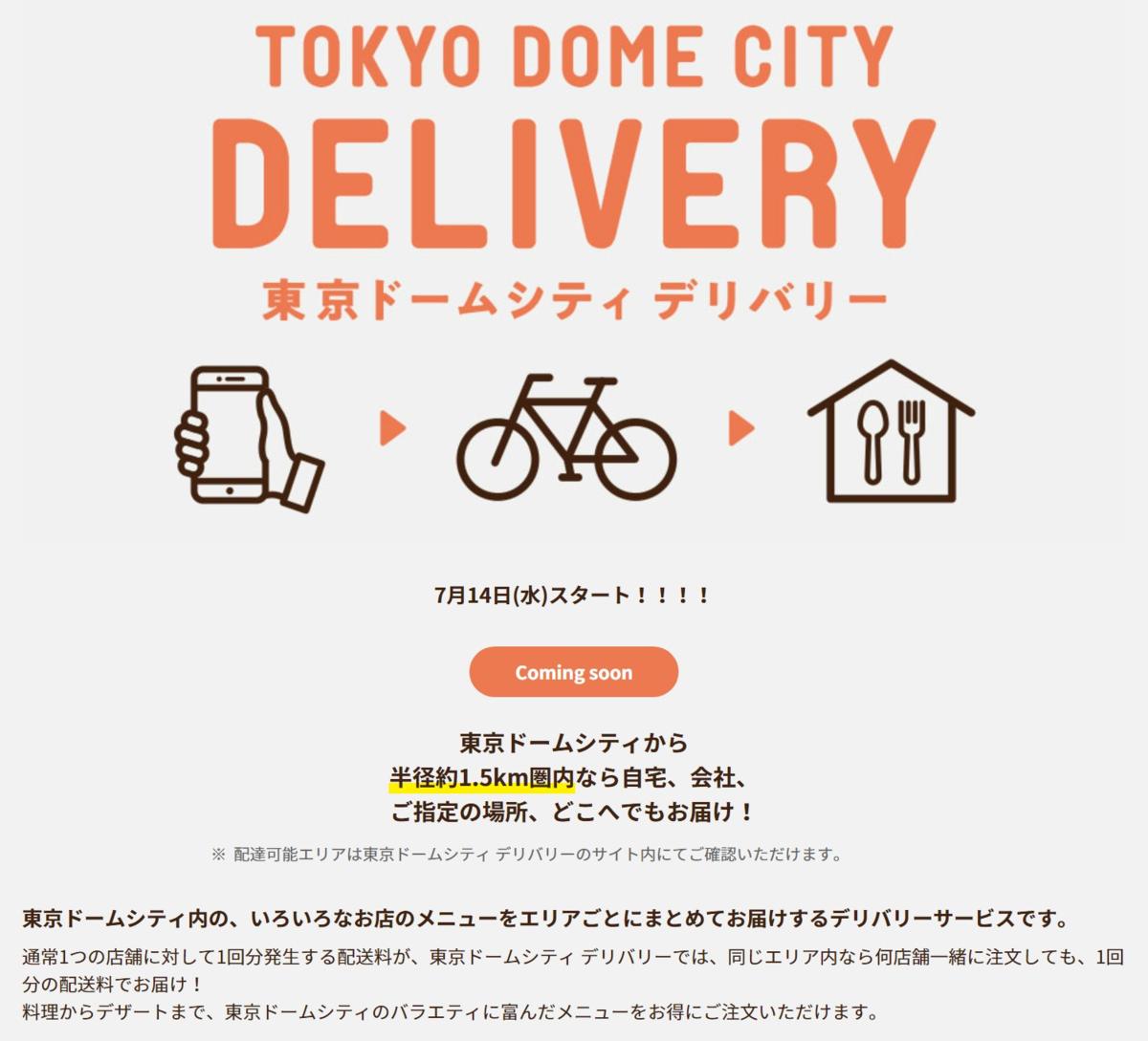 東京ドームシティデリバリー