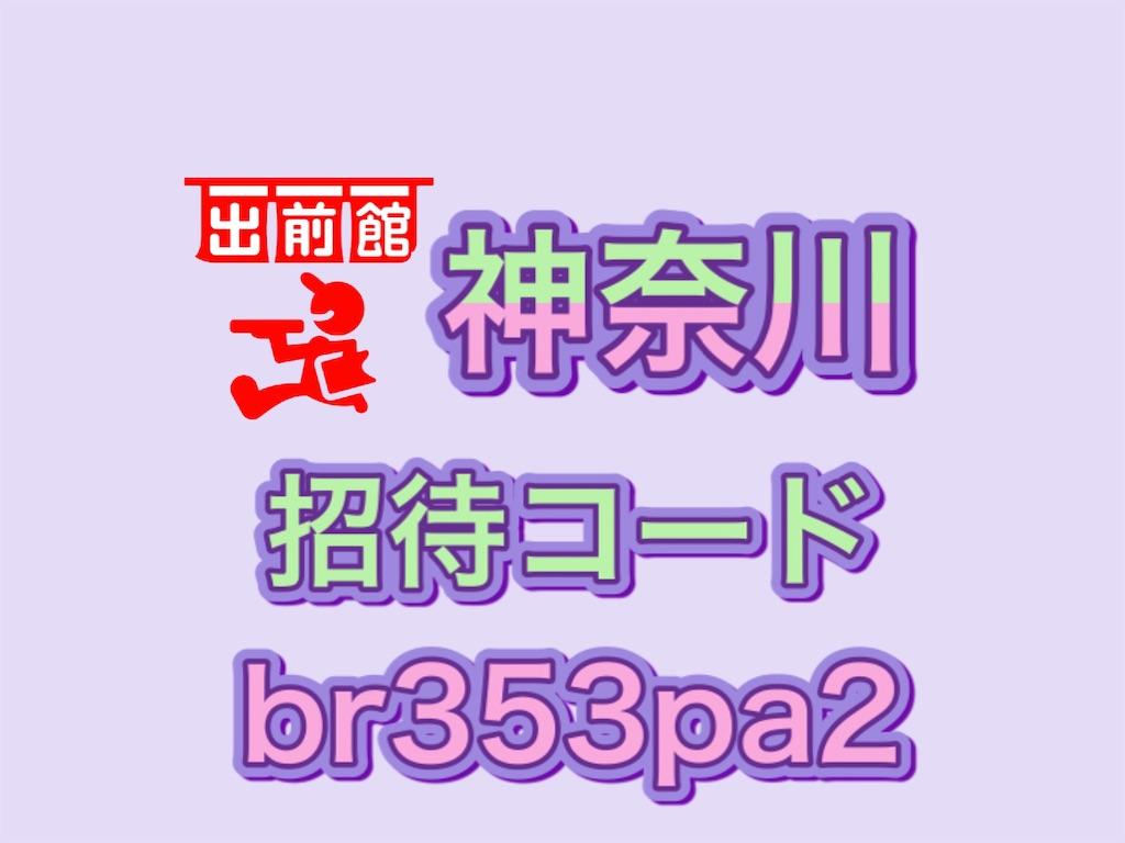 出前館 神奈川の紹介キャンペーンと招待コード 紹介料とキャッシュバック