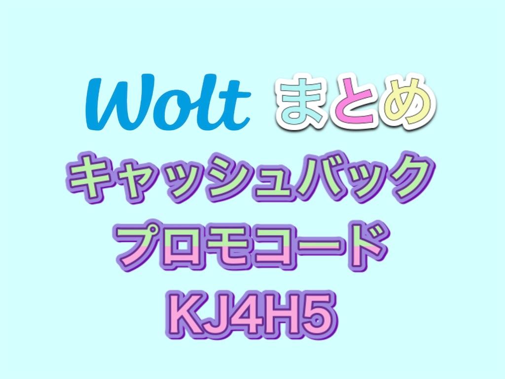 Wolt 紹介キャンペーンとプロモコード 紹介料とキャッシュバックまとめ