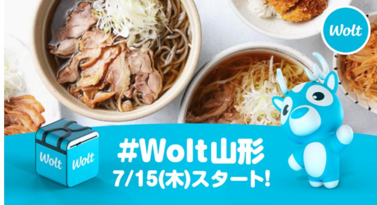 Wolt 山形 紹介キャンペーン記事