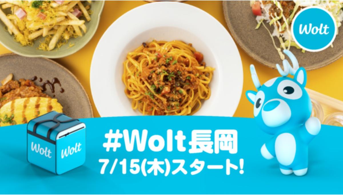 Wolt 長岡 ローンチ 紹介キャンペーン