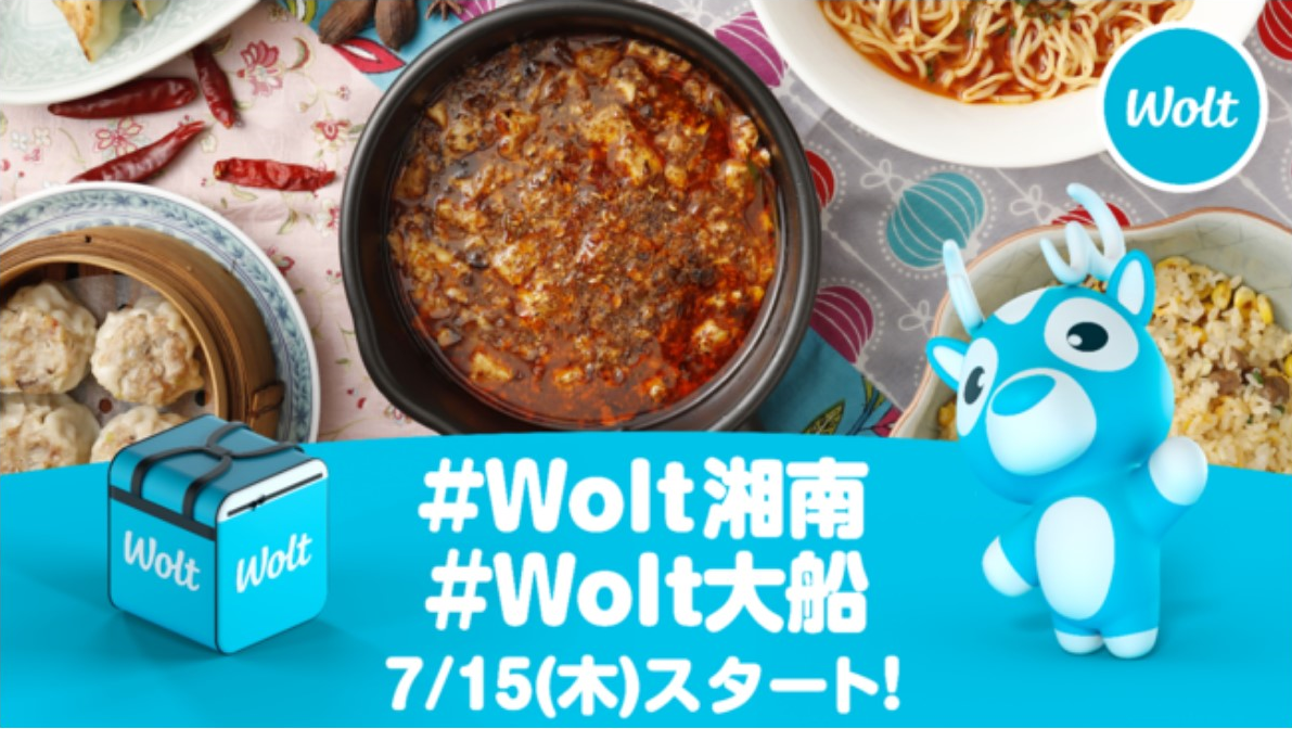 Wolt 湘南・大船の紹介キャンペーンと招待コード