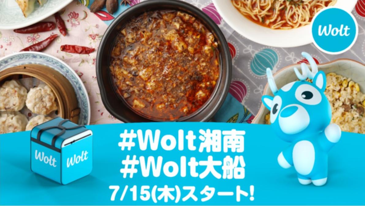 Wolt藤沢、茅ケ崎、鎌倉の紹介キャンペーンと招待コード
