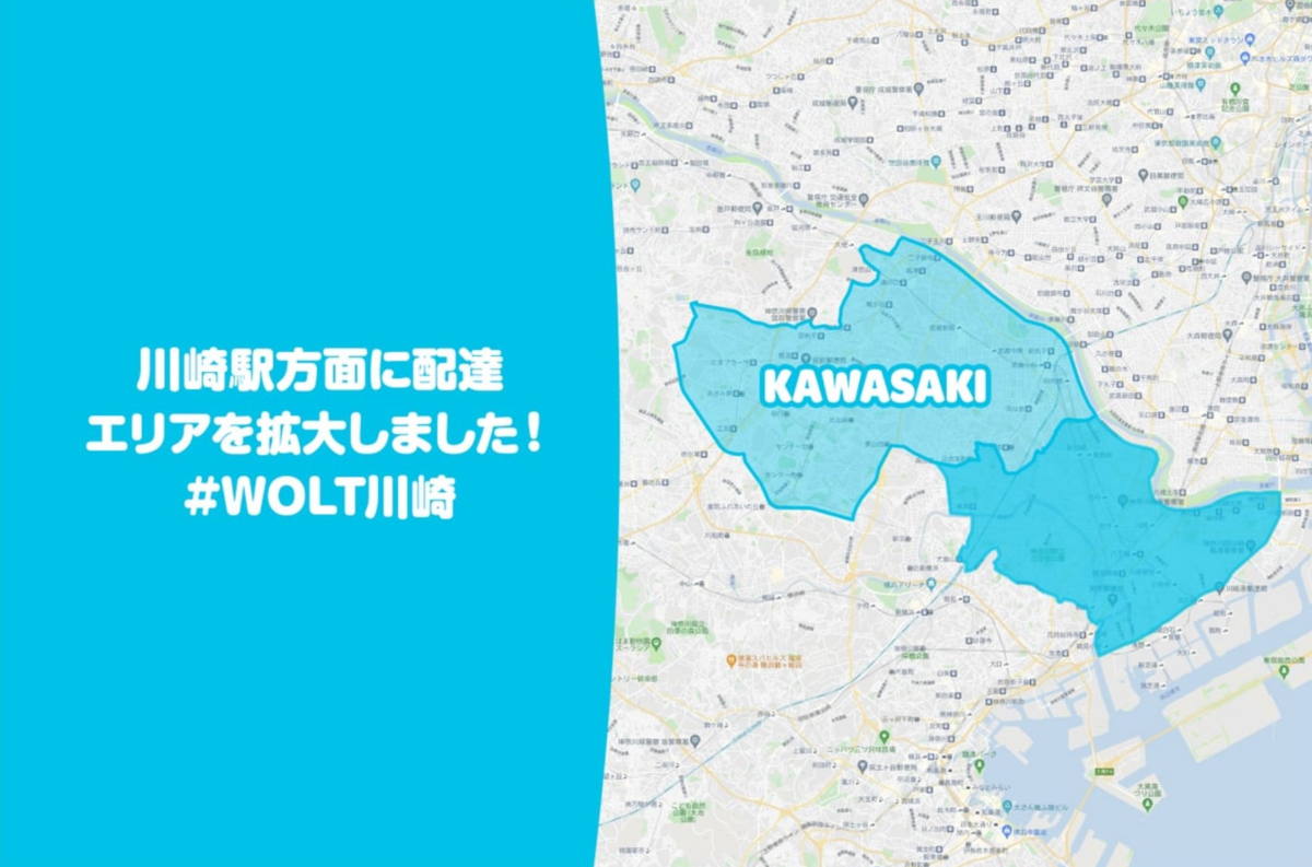 Wolt 川崎