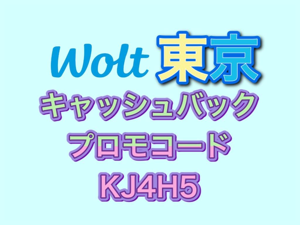 Wolt 東京の配達員登録のプロモコード