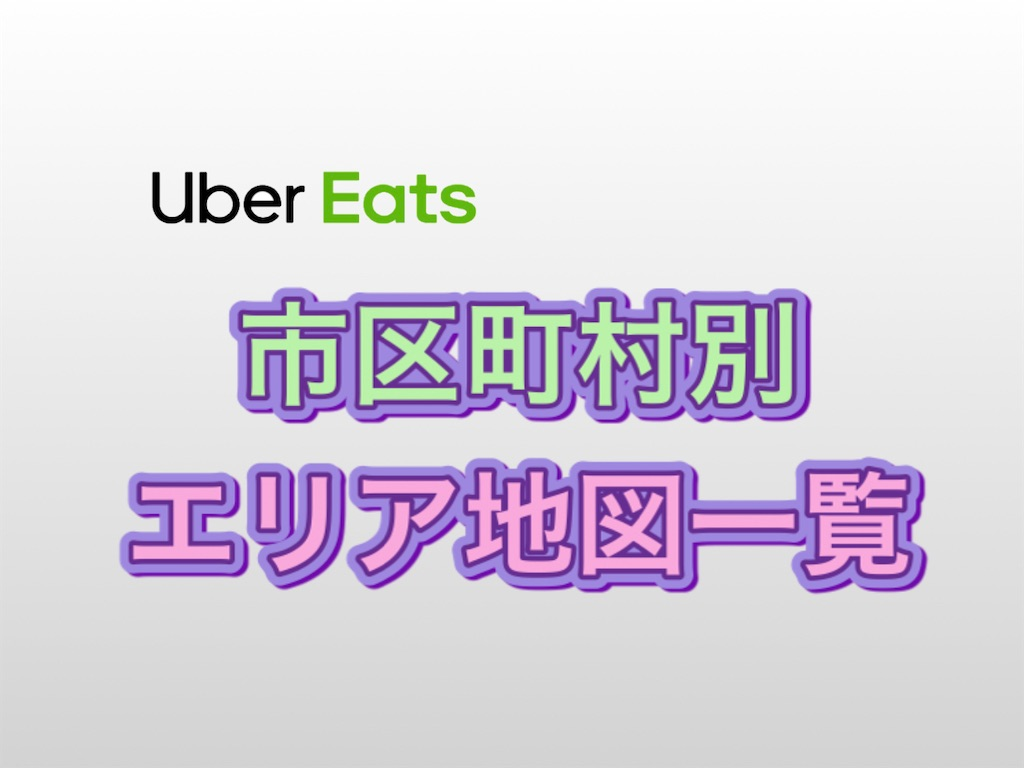 UberEats 市区町村別エリア地図一覧