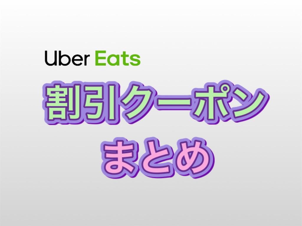 UberEats 割引クーポンまとめ
