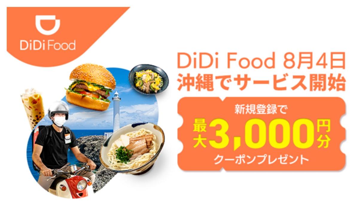 DiDi Food 沖縄3,000円クーポン