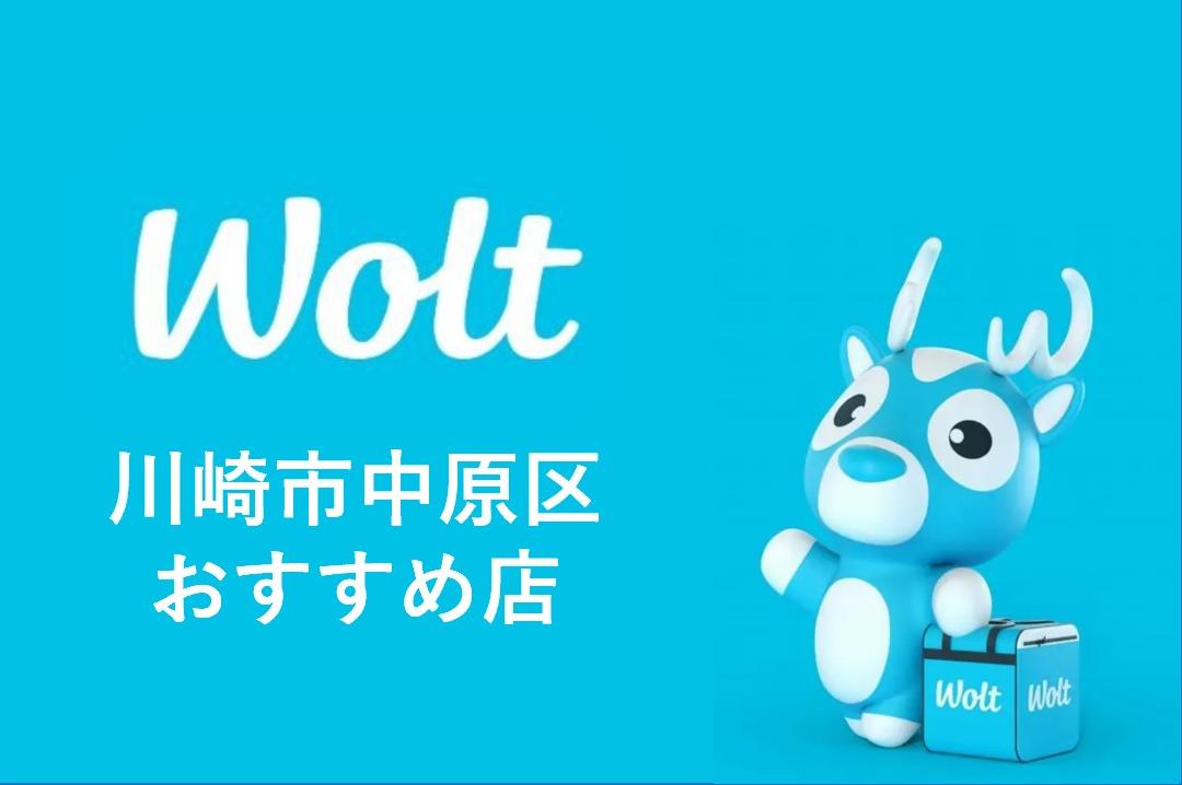 Wolt 川崎市中原区のおすすめ店!おいしいお店だけをご紹介!