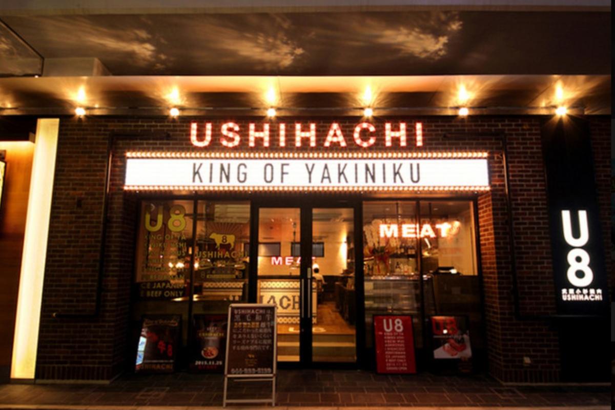 Ushihachi 外観