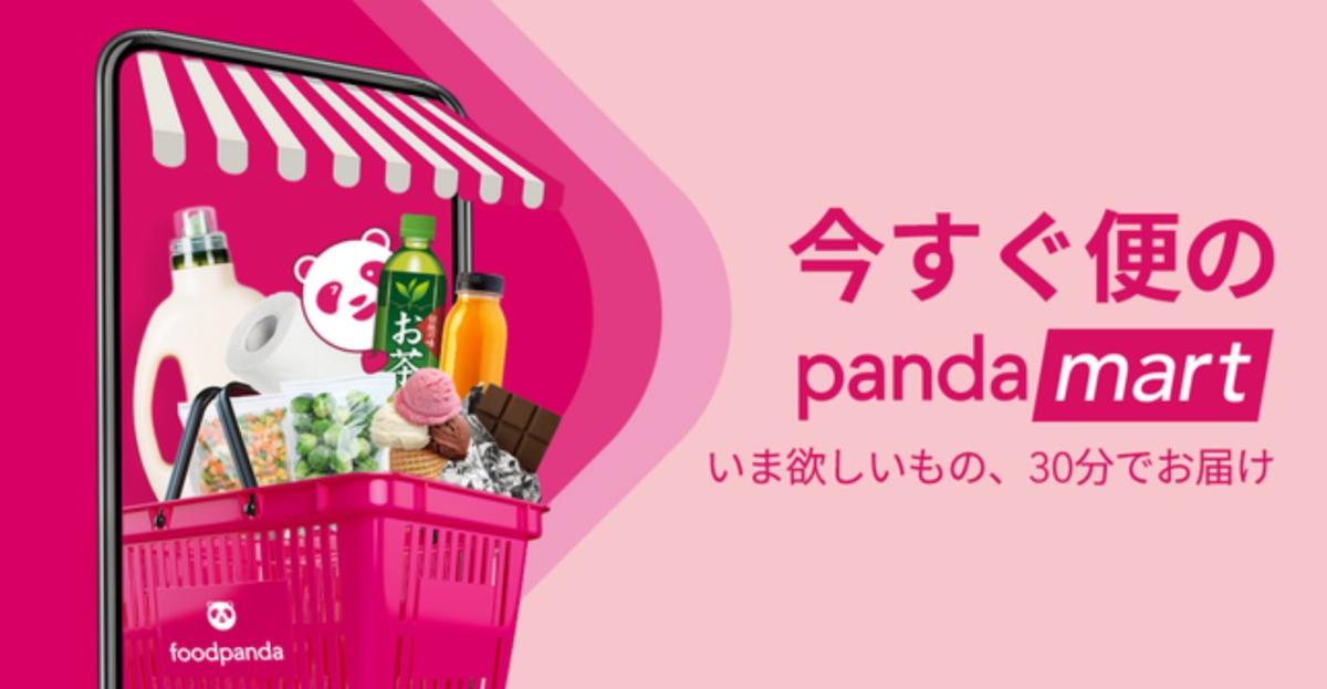 foodpandaの今すぐ便、pandamart