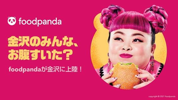 foodpanda(フードパンダ)が金沢でサービス開始