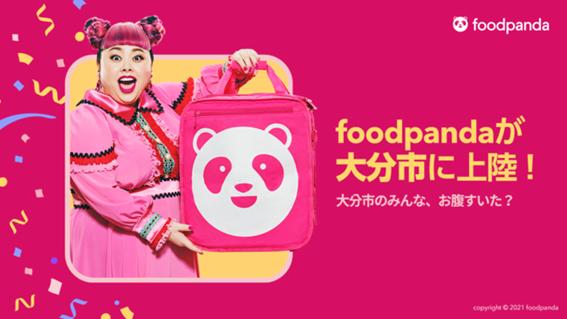 foodpanda大分のサービス開始