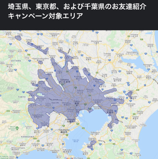 東京・千葉・埼玉の紹介キャンペーンエリア