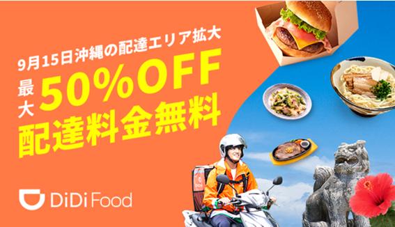 DiDi Food 那覇