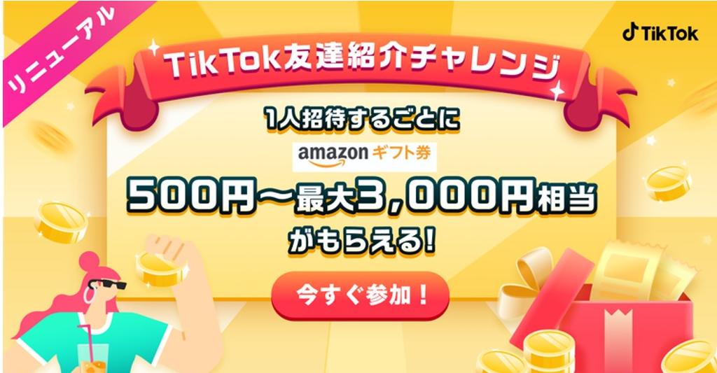 TikTok友達紹介キャンペーンの紹介コード