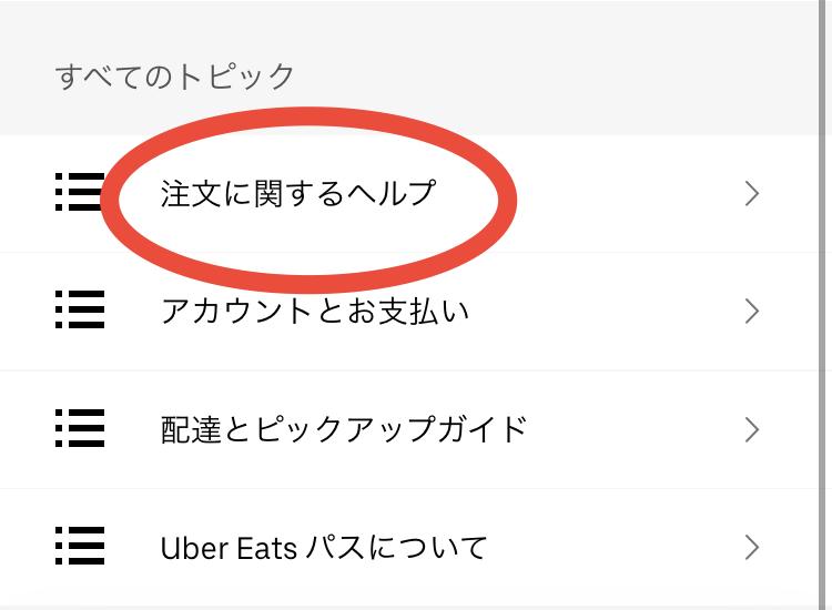 Uber Eats 料理トラブル
