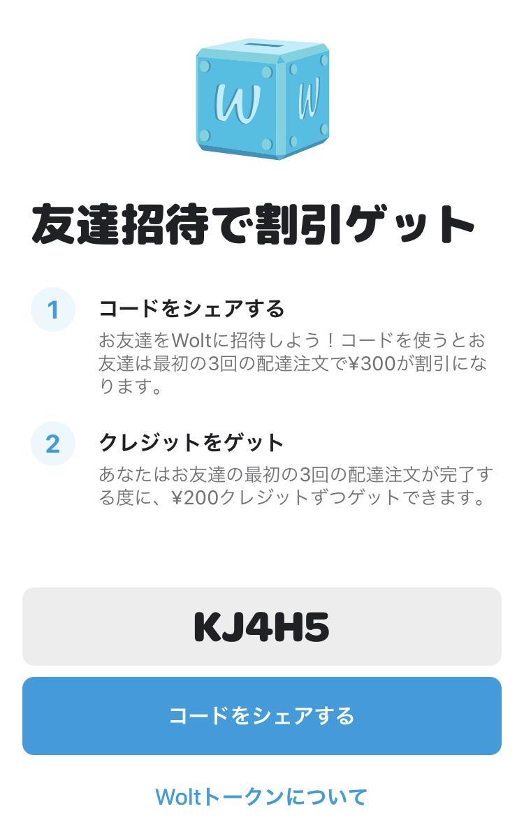 Wolt 友達紹介コード