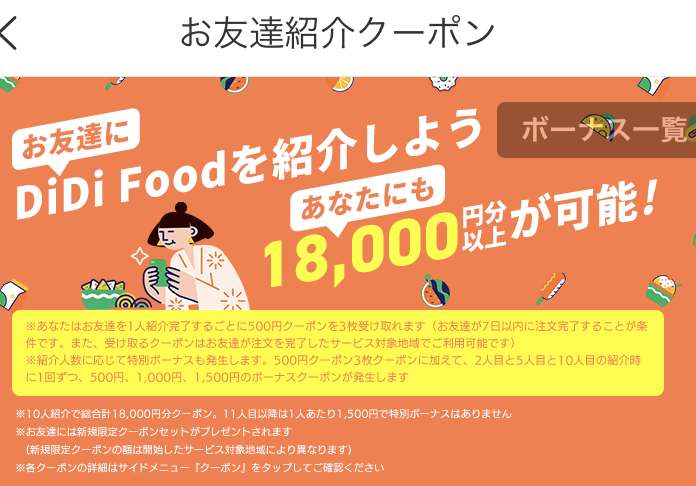 didi food 友達紹介キャンペーン