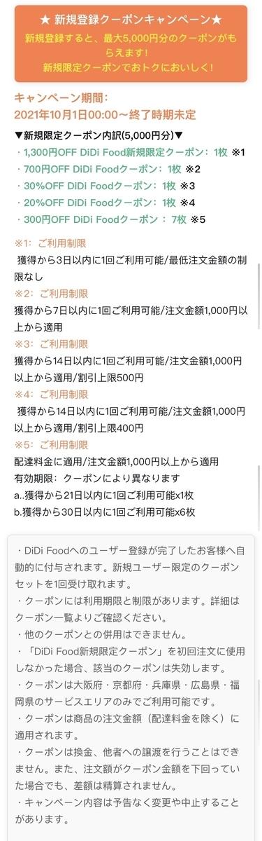 DiDi Food 5000円キャンペーン