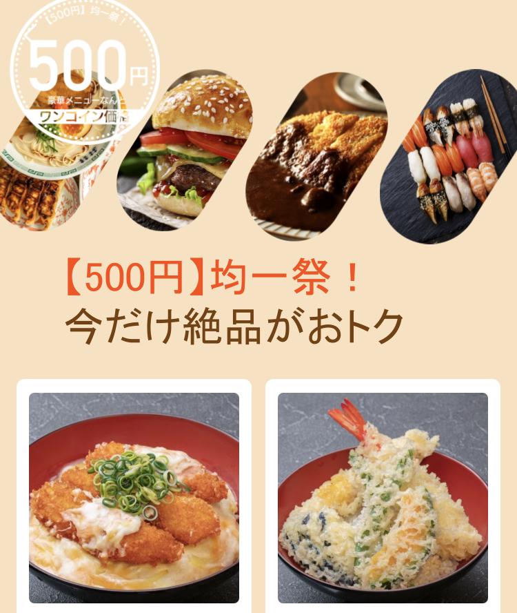 DiDi Food 500円均一キャンペーン