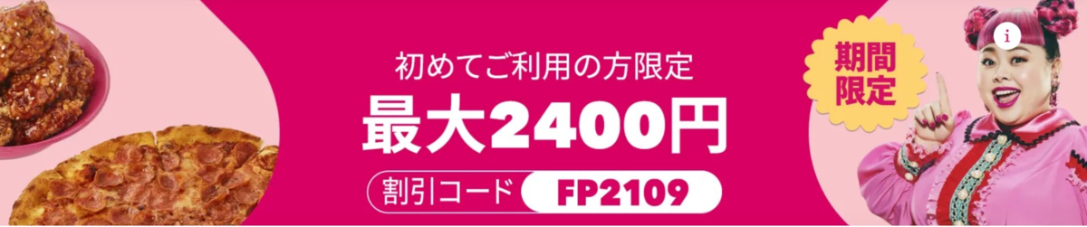 foodpanda クーポンFP2109
