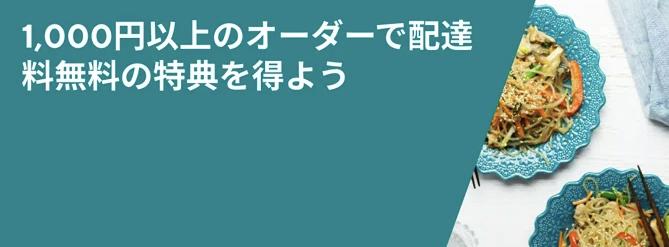 doordashの1,000円以上で配送料無料